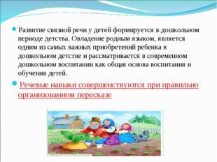 Развитие связной речи у детей формируется в дошкольном периоде детства. Овлад