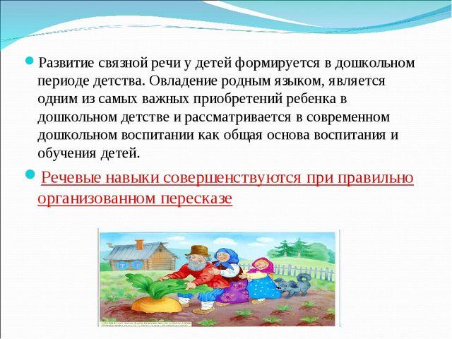 Развитие связной речи у детей формируется в дошкольном периоде детства. Овлад...