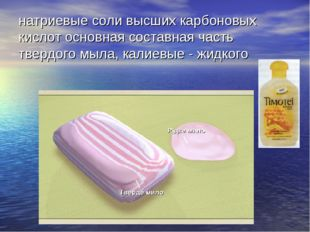 натриевые соли высших карбоновых кислот основная составная часть твердого мыл