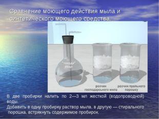 Сравнение моющего действия мыла и синтетического моющего средства. В две проб