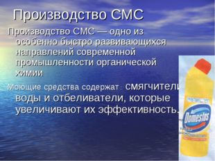 Производство CMC Производство CMC — одно из особенно быстро развивающихся нап