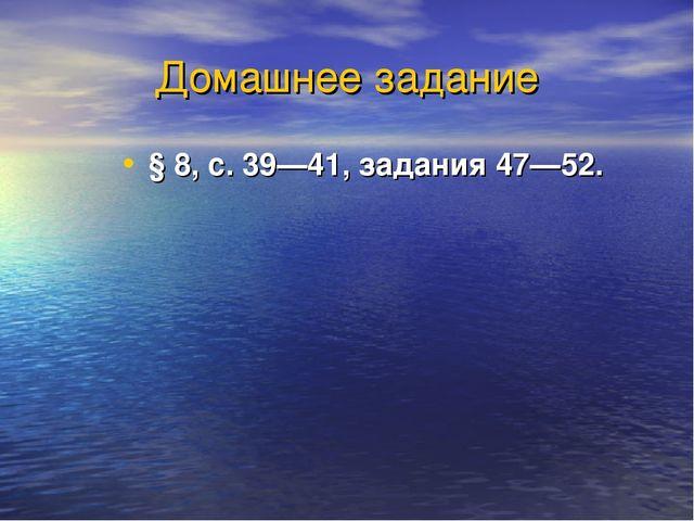 Домашнее задание § 8, с. 39—41, задания 47—52.