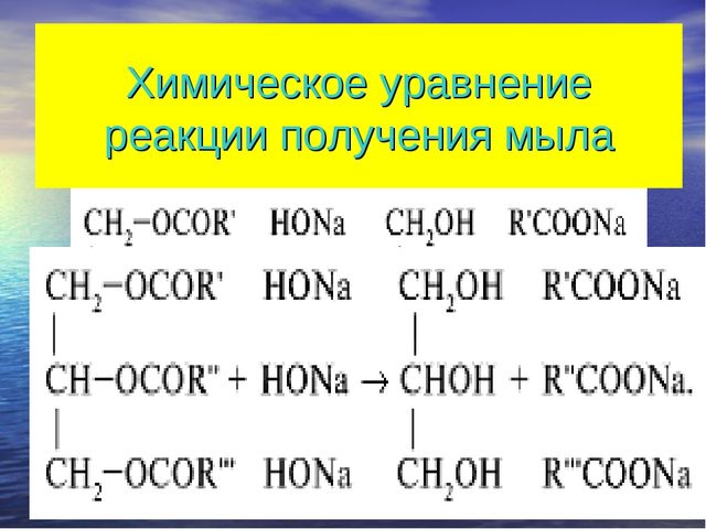 Химическое уравнение реакции получения мыла