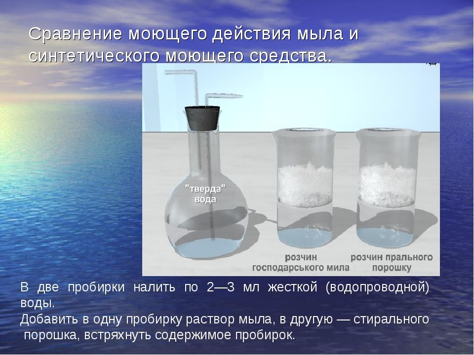 Сравнение моющего действия мыла и синтетического моющего средства. В две проб...