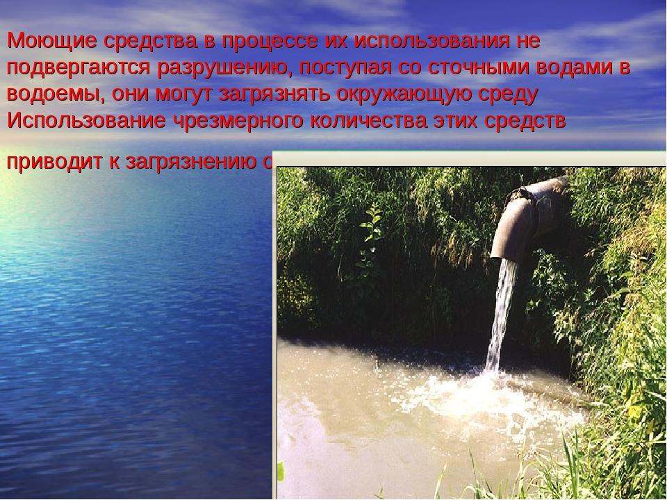 Моющие средства в процессе их использования не подвергаются разрушению, посту...