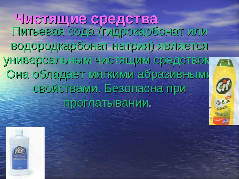 Чистящие средства Питьевая сода (гидрокарбонат или водородкарбонат натрия) яв...