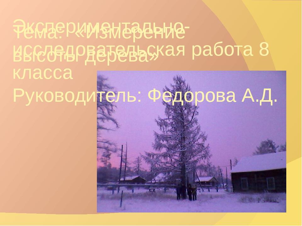 Шест воткнуть в землю на некотором расстоянии от дерева перпендикулярно земле...