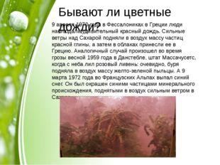 Бывают ли цветные дожди? 9 апреля 1970 года в Фессалониках в Греции люди на