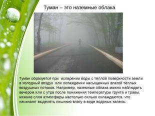 Туман – это наземные облака Туман образуется при испарении воды с тёплой по