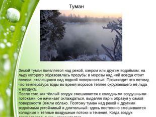 Туман Зимой туман появляется над рекой, озером или другим водоёмом, на льду