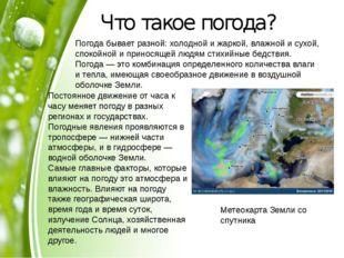 Что такое погода? Постоянное движение от часа к часу меняет погоду в разных р