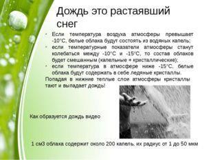 Дождь это растаявший снег Если температура воздуха атмосферы превышает -10°