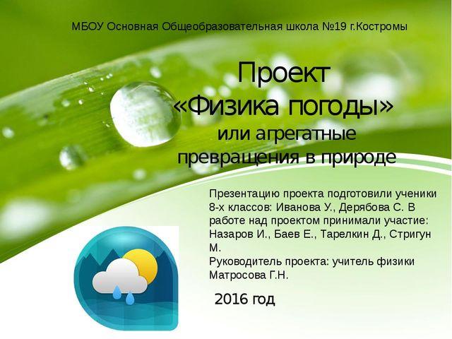 Проект «Физика погоды» или агрегатные превращения в природе 2016 год МБОУ Осн...