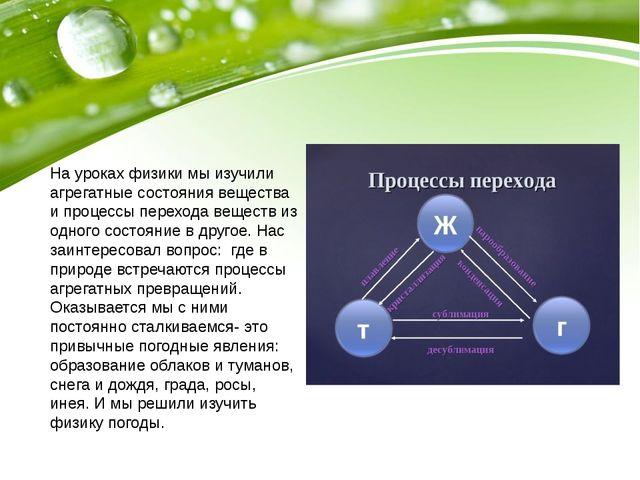 На уроках физики мы изучили агрегатные состояния вещества и процессы переход...