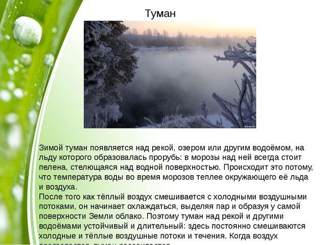 Туман Зимой туман появляется над рекой, озером или другим водоёмом, на льду...