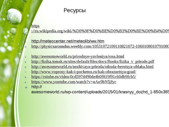 Ресурсы https://ru.wikipedia.org/wiki/%D0%9F%D0%BE%D0%B3%D0%BE%D0%B4%D0%B0...