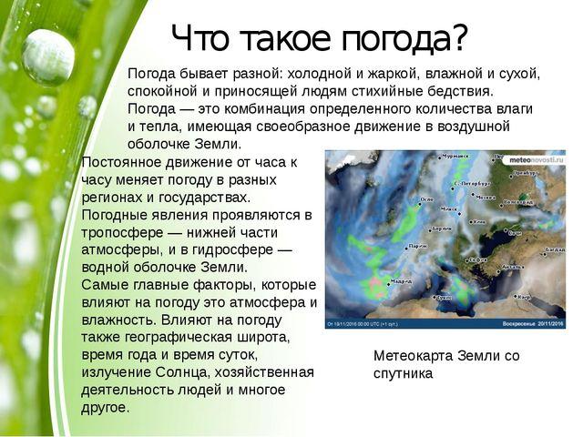 Что такое погода? Постоянное движение от часа к часу меняет погоду в разных р...