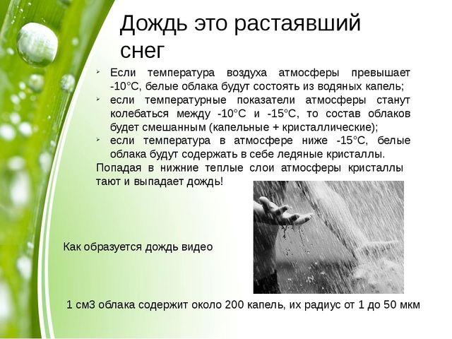 Дождь это растаявший снег Если температура воздуха атмосферы превышает -10°...
