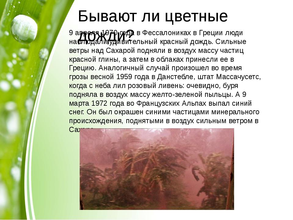 Бывают ли цветные дожди? 9 апреля 1970 года в Фессалониках в Греции люди на...
