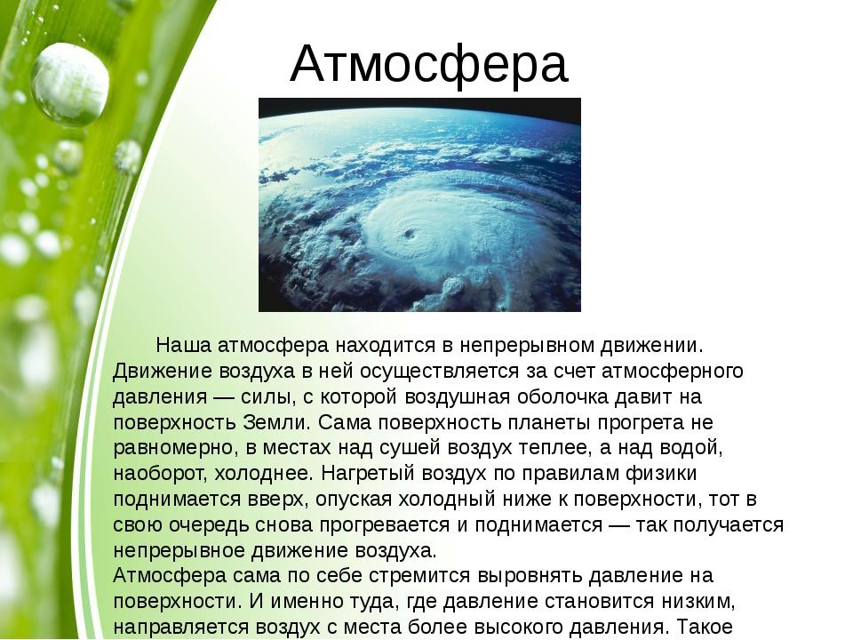Наша атмосфера находится в непрерывном движении. Движение воздуха в ней осущ...
