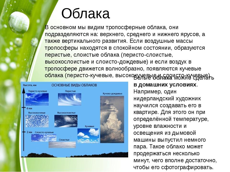 Облака В основном мы видим тропосферные облака, они подразделяются на: верх...