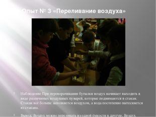 Опыт № 3 «Переливание воздуха» Наблюдение При переворачивании бутылки воздух