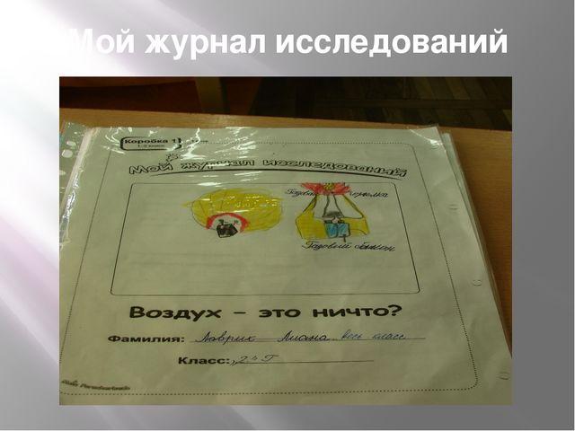 Мой журнал исследований