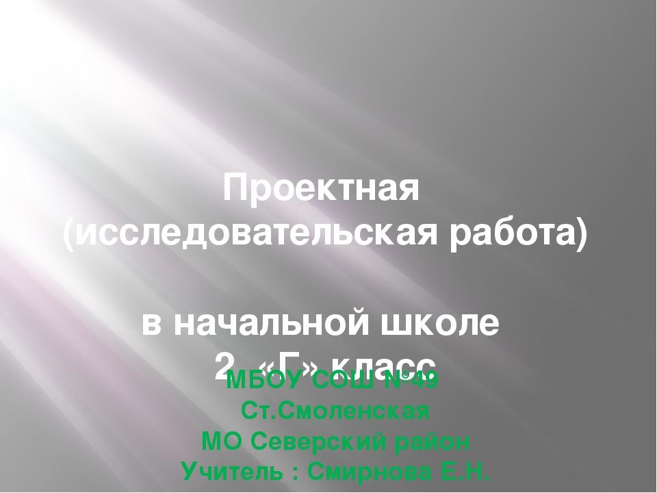 Проектная (исследовательская работа) в начальной школе 2 «Г» класс МБОУ СОШ №...