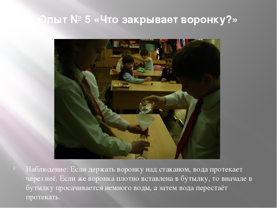 Опыт № 5 «Что закрывает воронку?» Наблюдение: Если держать воронку над стакан...