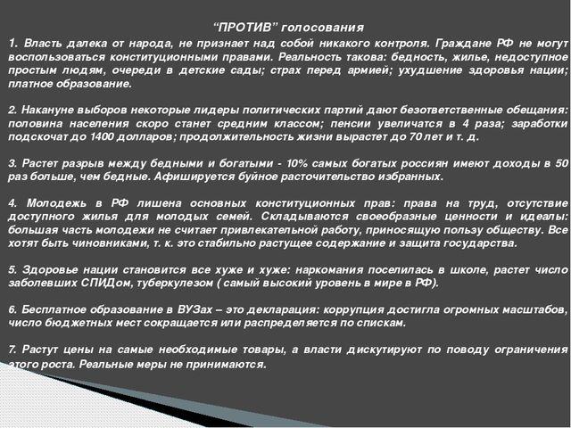 """""""ПРОТИВ"""" голосования 1. Власть далека от народа, не признает над собой никако..."""