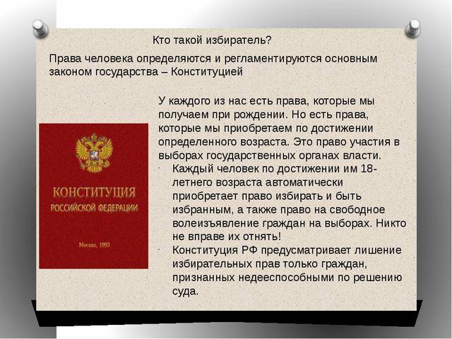 Права человека определяются и регламентируются основным законом государства –...