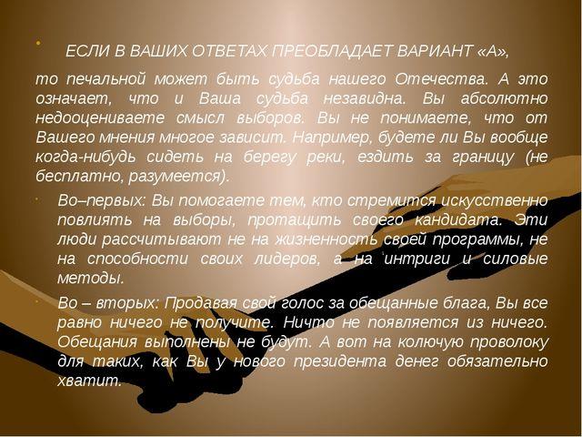 ЕСЛИ В ВАШИХ ОТВЕТАХ ПРЕОБЛАДАЕТ ВАРИАНТ «А», то печальной может быть судьба...