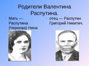 Родители Валентина Распутина. Мать — Распутина (Чернова) Нина Ивановна. отец