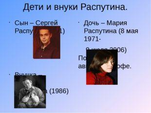 Дети и внуки Распутина. Сын – Сергей Распутин (1961) Внучка – Антонина Распут
