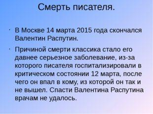 Смерть писателя. В Москве 14 марта 2015 года скончался Валентин Распутин. При