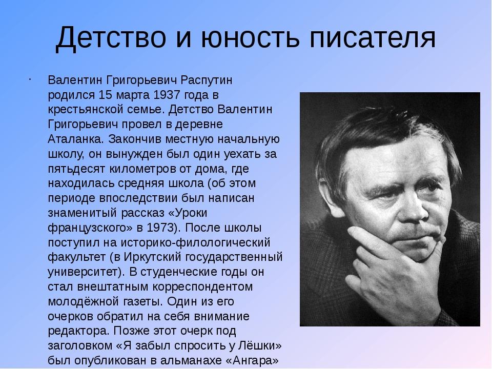 Детство и юность писателя Валентин Григорьевич Распутин родился 15 марта 1937...