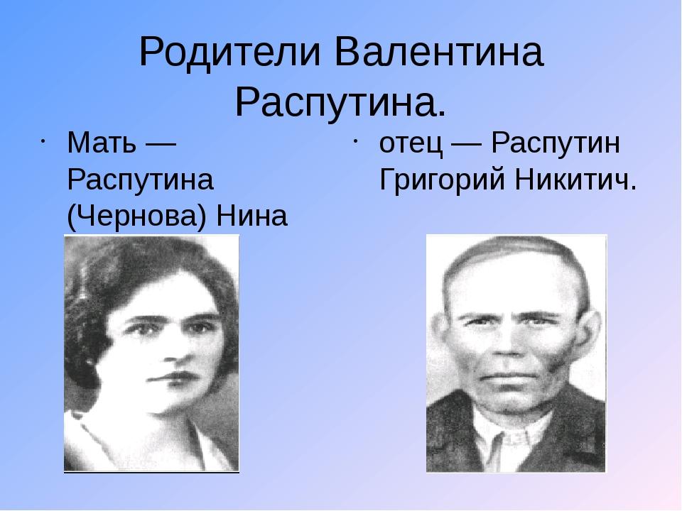 Родители Валентина Распутина. Мать — Распутина (Чернова) Нина Ивановна. отец...