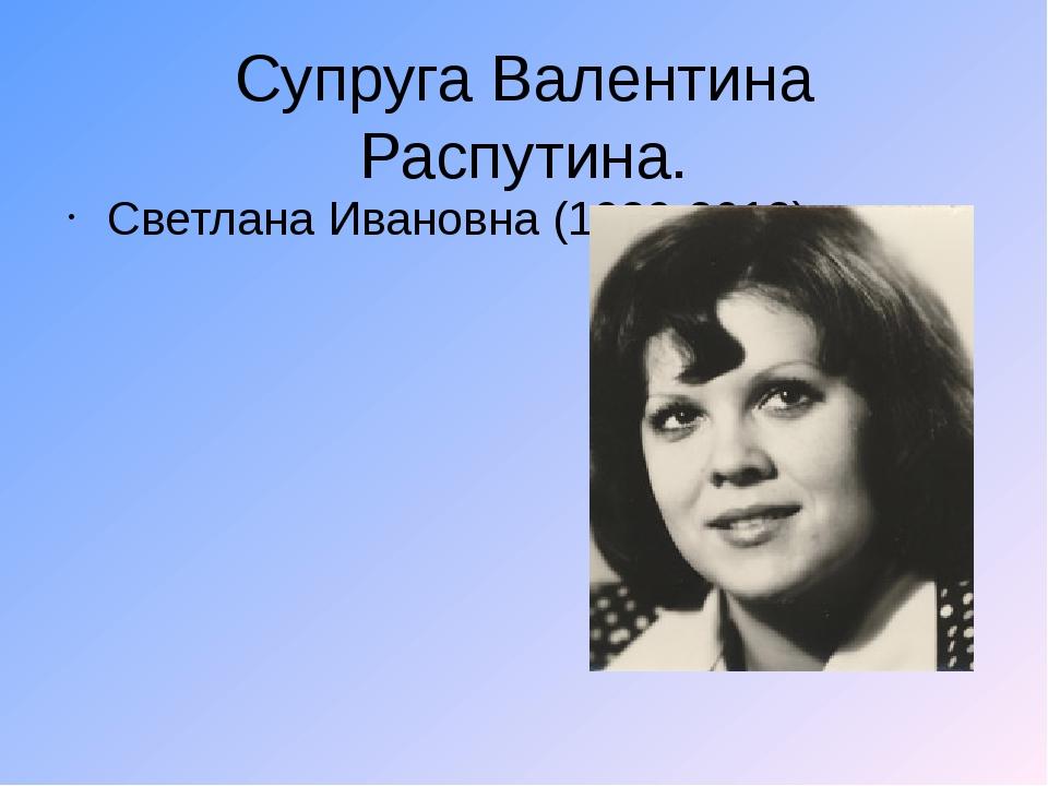 Супруга Валентина Распутина. Светлана Ивановна (1939-2012)