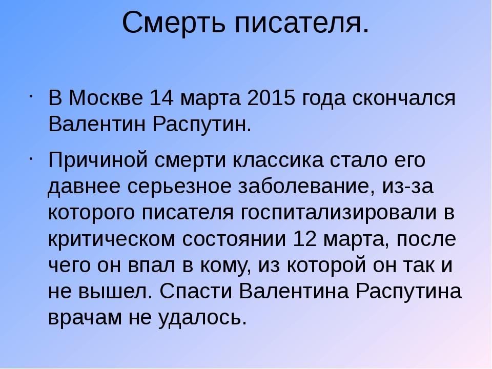 Смерть писателя. В Москве 14 марта 2015 года скончался Валентин Распутин. При...