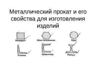 Металлический прокат и его свойства для изготовления изделий