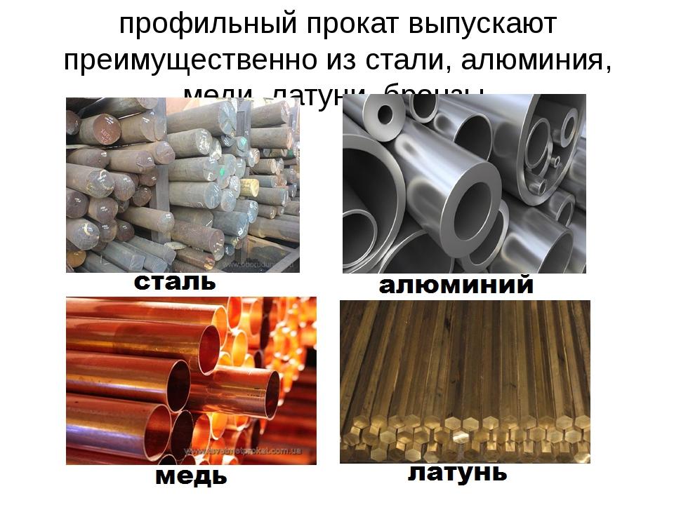 профильный прокат выпускают преимущественно из стали, алюминия, меди, латуни,...
