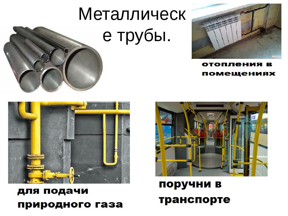 Металлические трубы.
