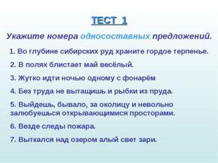 ТЕСТ 1 Укажите номера односоставных предложений. 1. Во глубине сибирских руд