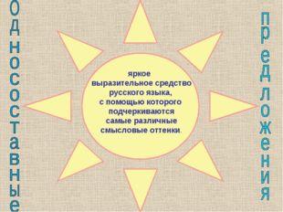 яркое выразительное средство русского языка, с помощью которого подчеркивают
