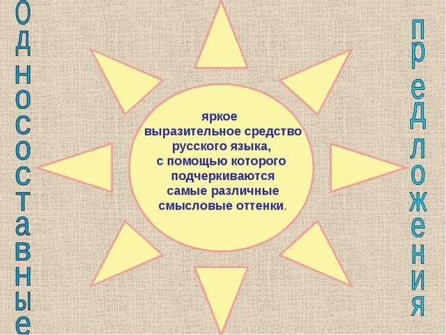 яркое выразительное средство русского языка, с помощью которого подчеркивают...