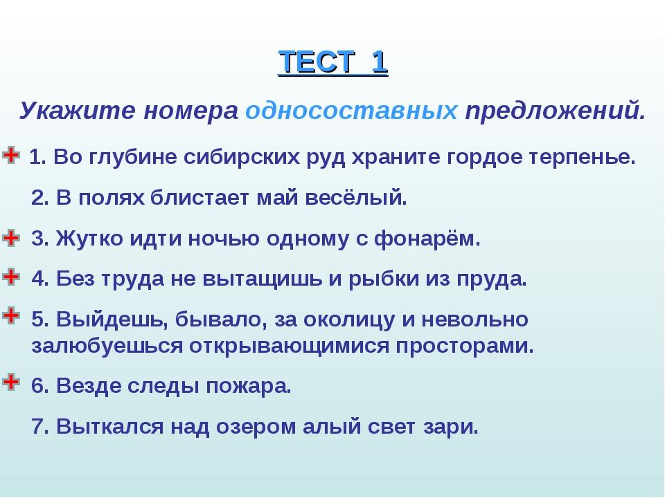 ТЕСТ 1 Укажите номера односоставных предложений. 1. Во глубине сибирских руд...