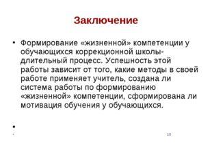 Заключение Формирование «жизненной» компетенции у обучающихся коррекционной ш
