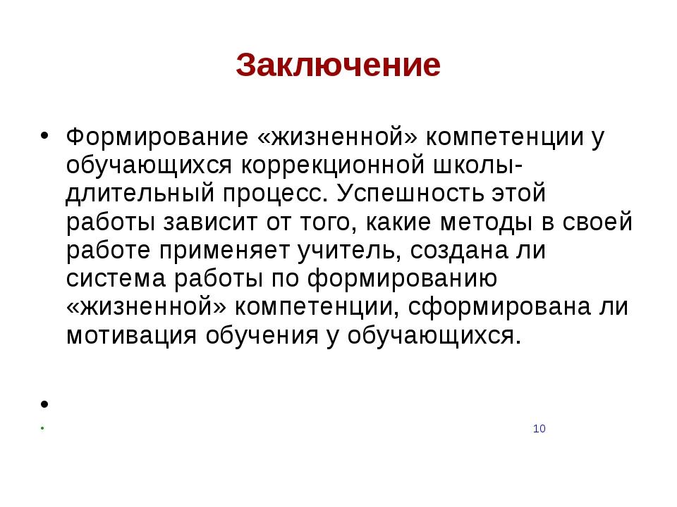 Заключение Формирование «жизненной» компетенции у обучающихся коррекционной ш...
