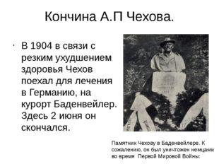 Кончина А.П Чехова. В 1904 в связи с резким ухудшением здоровья Чехов поехал