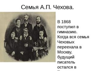 Семья А.П. Чехова. В 1868 поступил в гимназию. Когда вся семья Чеховых переех